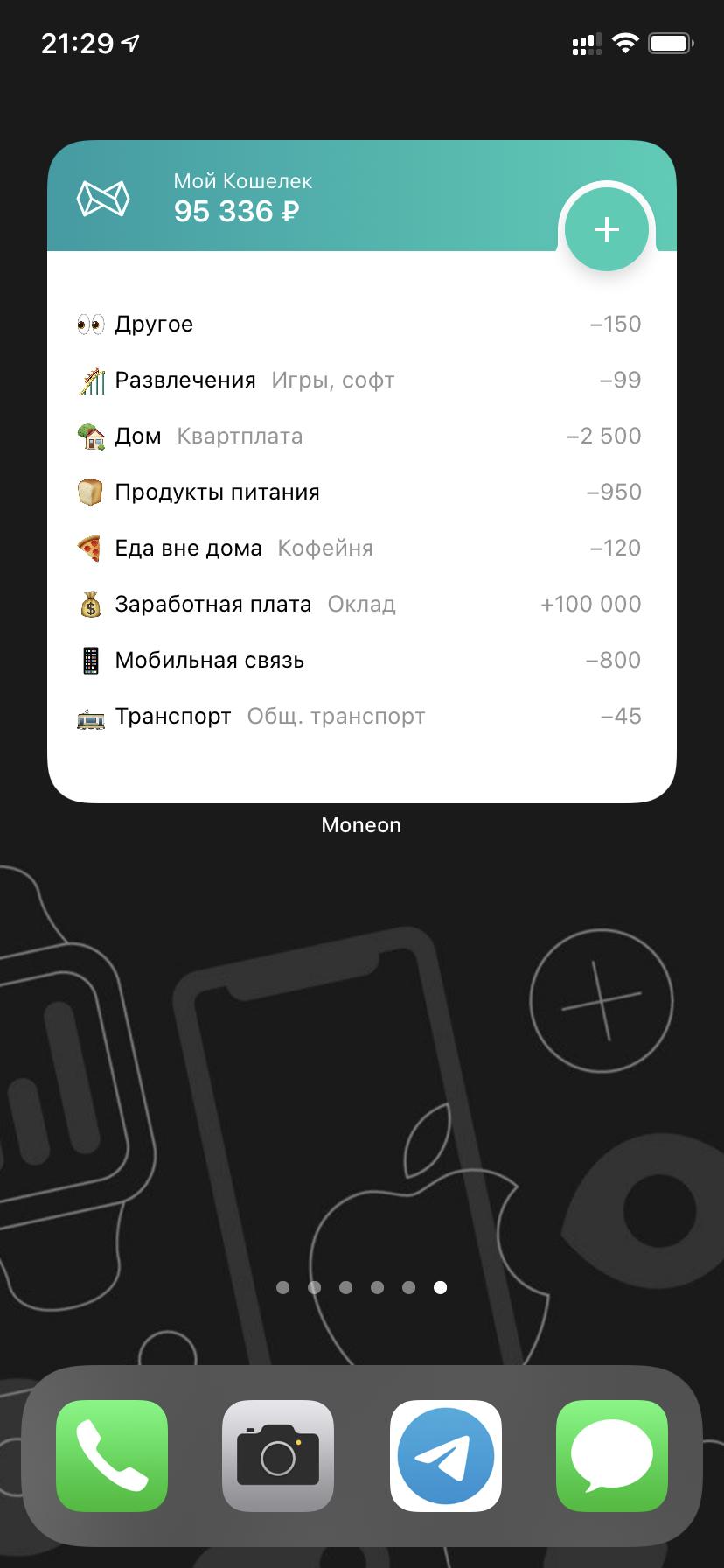 Скриншот виджета iOS14 2
